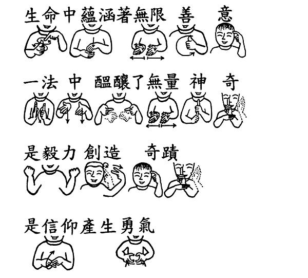 52手語印記提示圖-無量義經偈頌-終曲之一_頁面_2.png