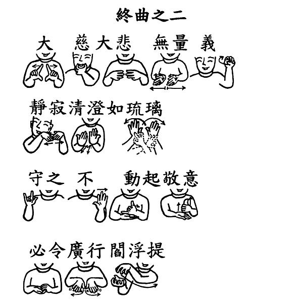 53手語印記提示圖-無量義經偈頌-終曲之二_頁面_1.png