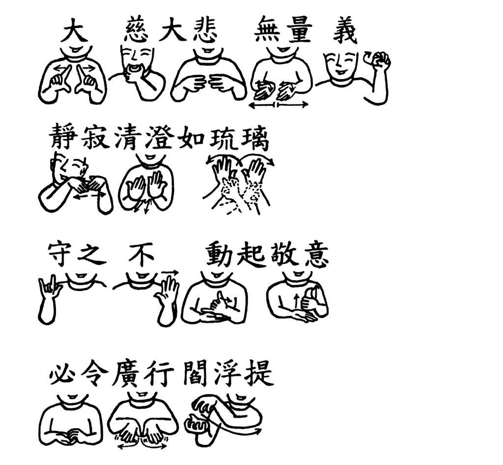 53手語印記提示圖-無量義經偈頌-終曲之二_頁面_3.png