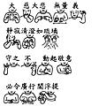 53手語印記提示圖-無量義經偈頌-終曲之二_頁面_2.png
