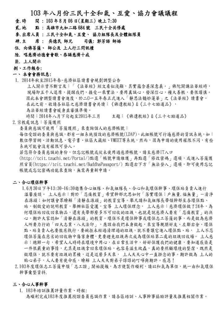 103年8月三民十全和氣互愛協力會議議程及行事曆_頁面_1.png