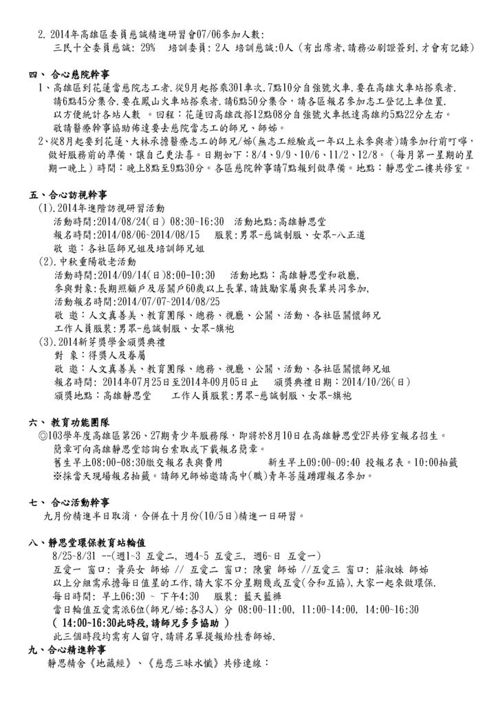 103年8月三民十全和氣互愛協力會議議程及行事曆_頁面_2.png