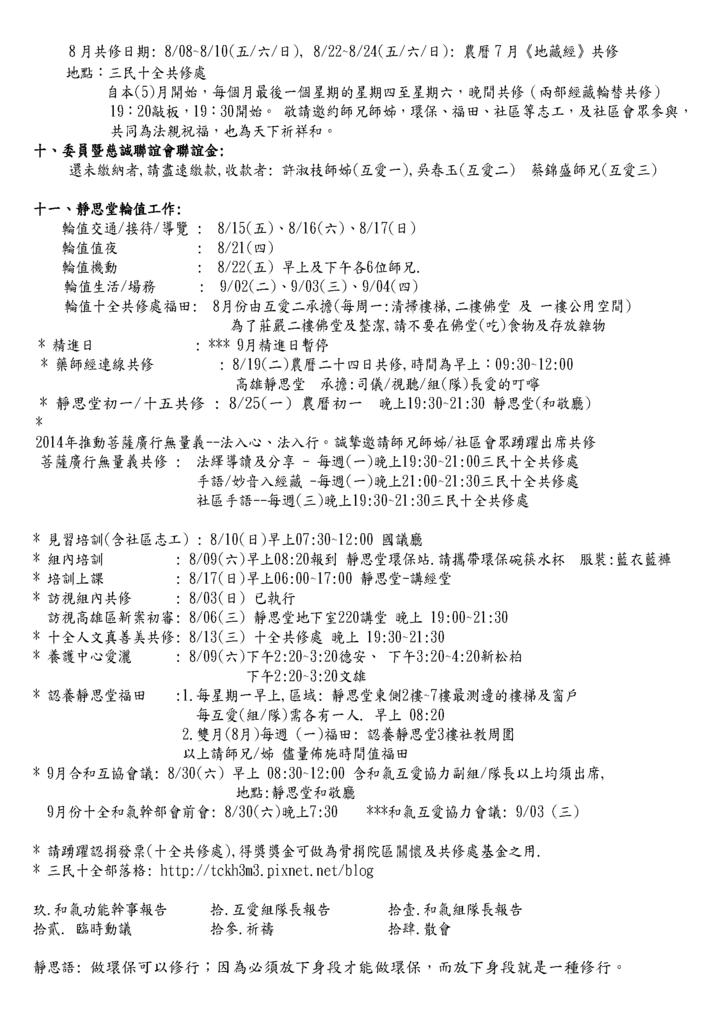 103年8月三民十全和氣互愛協力會議議程及行事曆_頁面_3.png