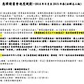 2014年8月~2015年3月月佛遺教經及三十七助道品讀書會0701(法繹)_頁面_1.png