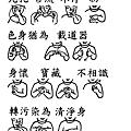 01 手語印記提示圖 四念處 觀身不淨_頁面_2.png