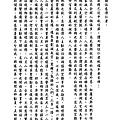 20140902上人致全台志業體及志工動員關懷高雄氣爆感恩函_頁面_1.png