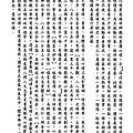 20140902上人致全台志業體及志工動員關懷高雄氣爆感恩函_頁面_2.png