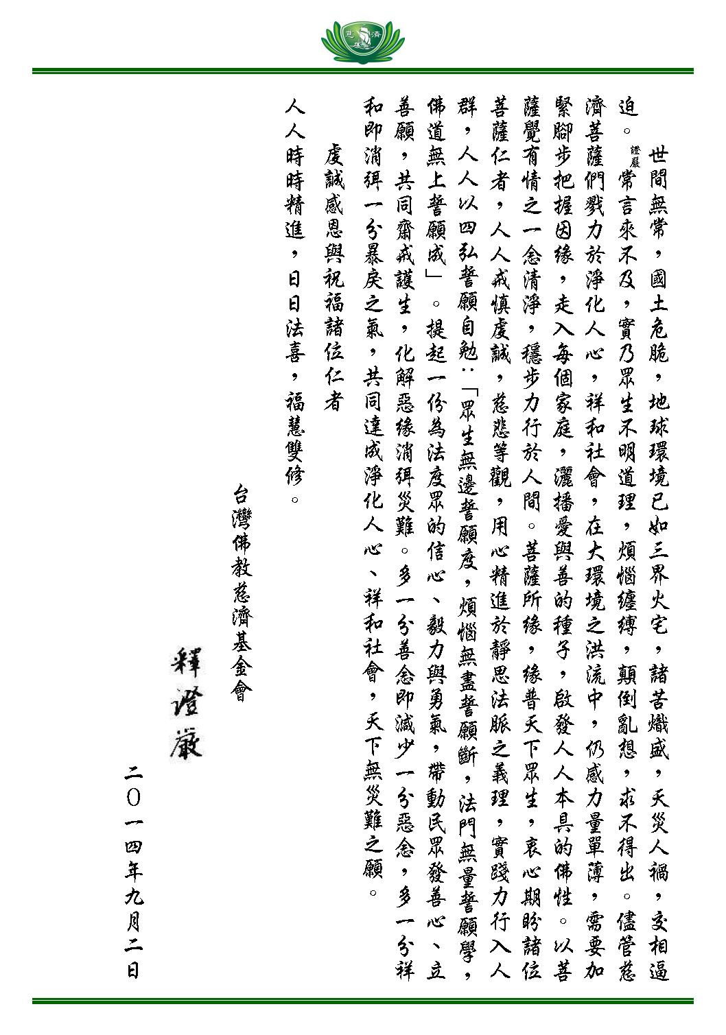 20140902上人致全台志業體及志工動員關懷高雄氣爆感恩函_頁面_3.png
