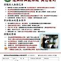 20141109_慈濟造血幹細胞捐贈驗血活動_文宣1.jpg