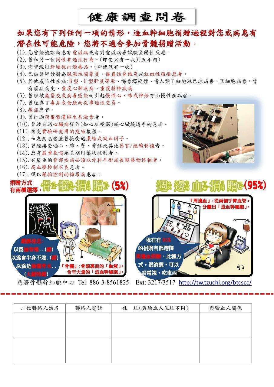 20141109_慈濟造血幹細胞捐贈驗血活動_文宣2.jpg
