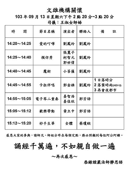 0913文雄機構關懷.png