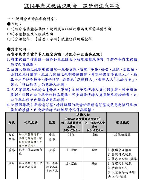 2014年歲末祝福說明會行程與參與對象(修)_頁面_1.png