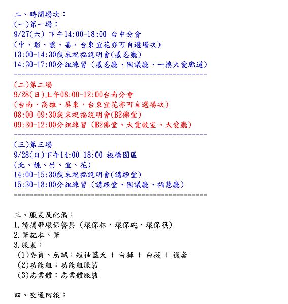 2014年歲末祝福說明會行程與參與對象(修)_頁面_2.png