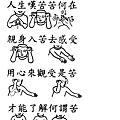 02 手語妙音提示圖 四念處 觀受是苦_頁面_1.png