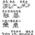 04 手語妙音提示圖 四念處 觀法無我_頁面_1.png