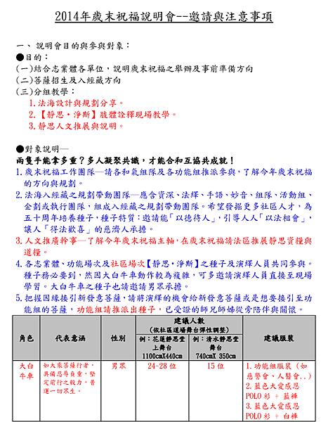 2014年歲末祝福說明會行程與參與對象(0916修) _頁面_1.png