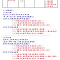 2014年歲末祝福說明會行程與參與對象(0916修) _頁面_2.png