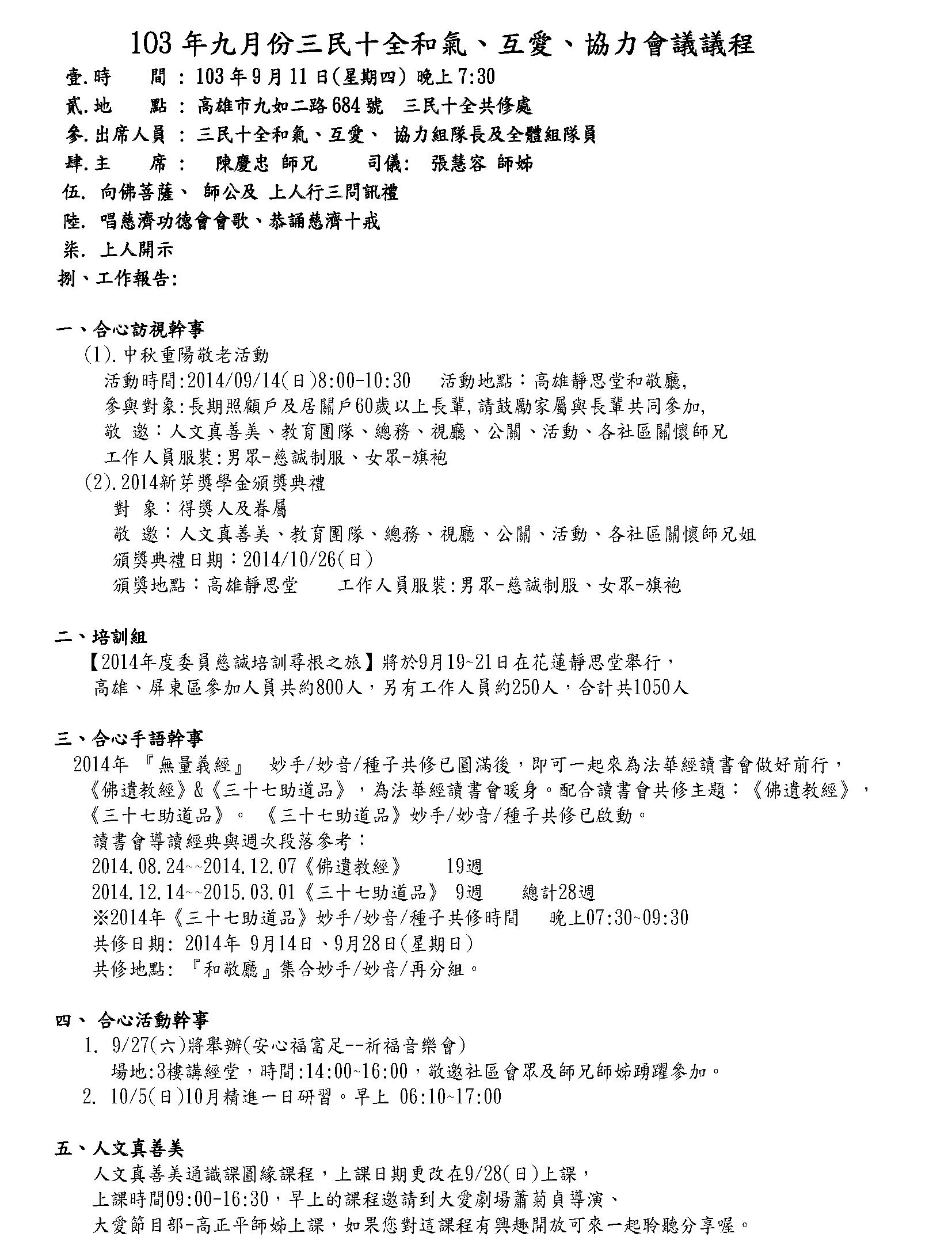 103年9月三民十全和氣互愛協力會議議程及行事曆_頁面_1.png