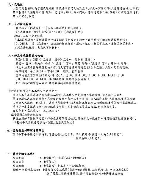 103年9月三民十全和氣互愛協力會議議程及行事曆_頁面_2.png
