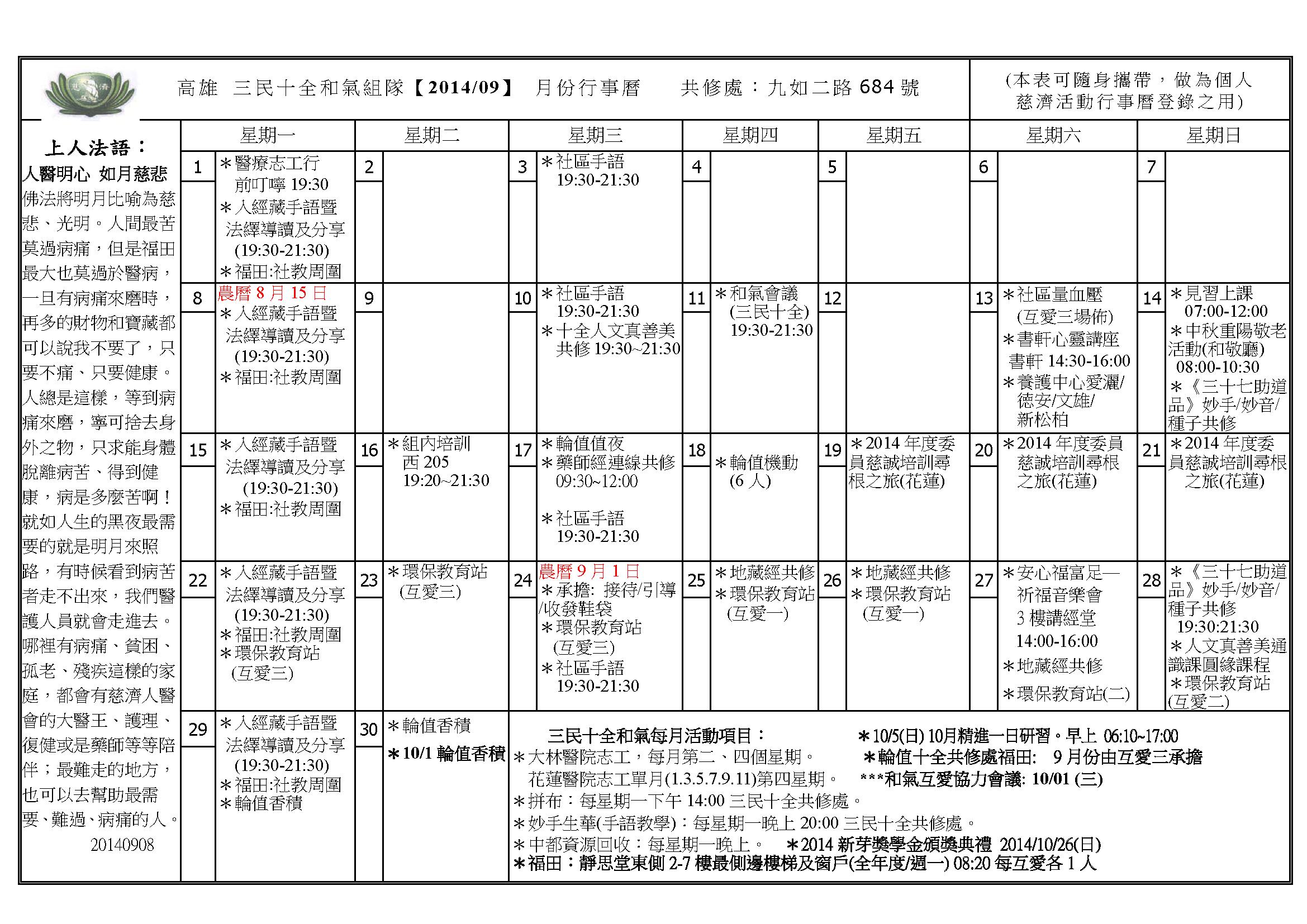 103年9月三民十全和氣互愛協力會議議程及行事曆_頁面_4.png