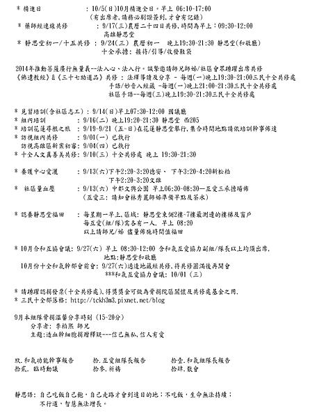 103年9月三民十全和氣互愛協力會議議程及行事曆_頁面_3.png