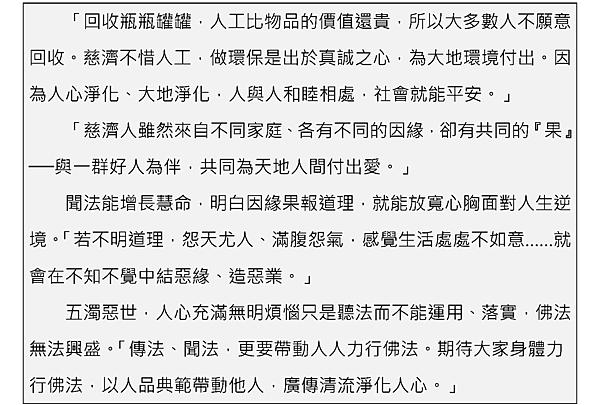 附件2-環保月報-9月號(會務訊息)_頁面_2.png