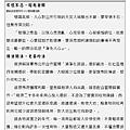 附件2-環保月報-9月號(會務訊息)_頁面_1.png