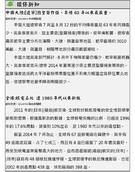 附件2-環保月報-9月號(會務訊息)_頁面_3.png