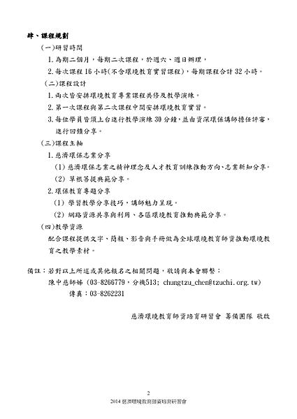 高雄附件1-2014年慈濟環境教育師資進階研習會(第一期)簡章報名表_頁面_2.png