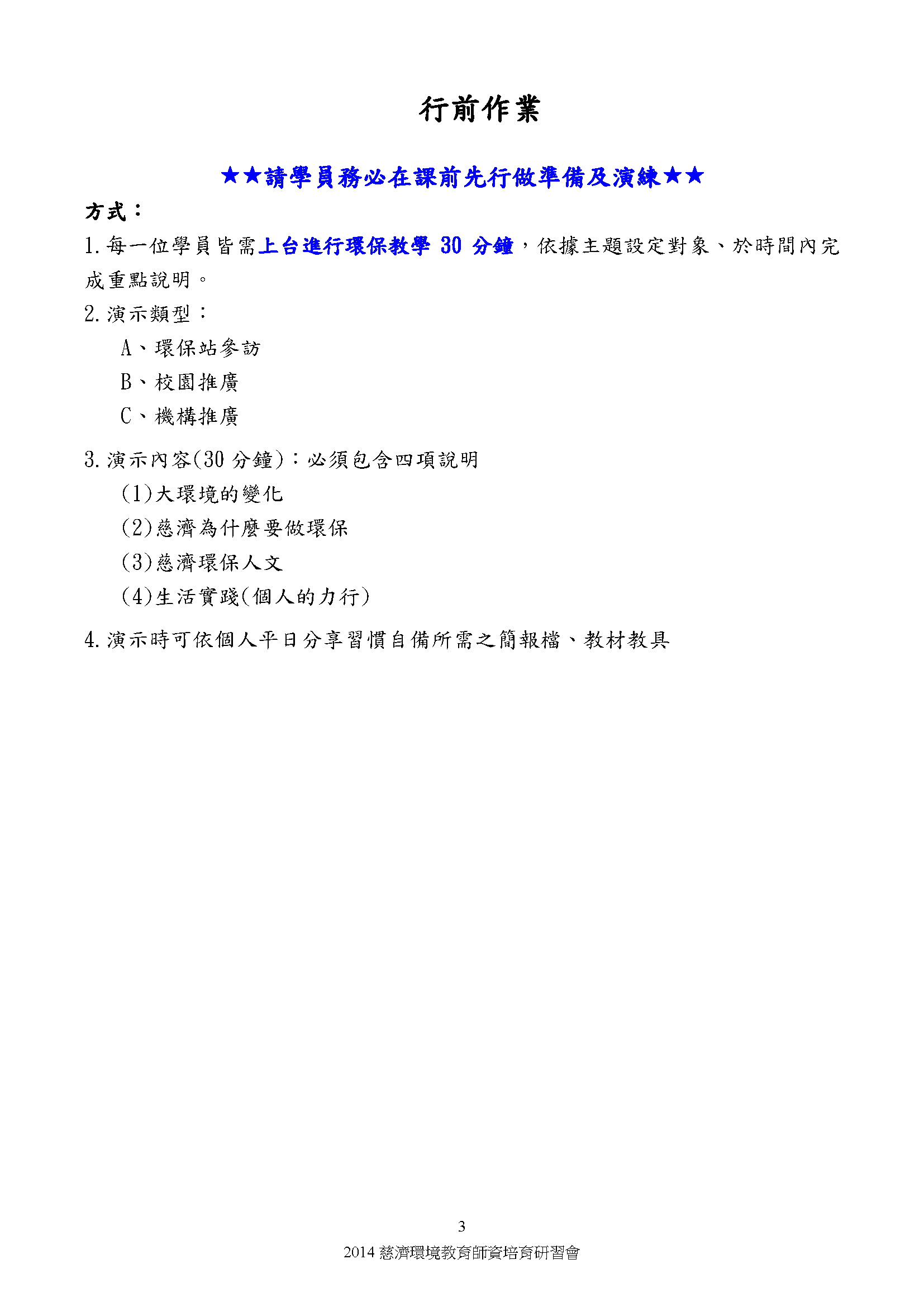 高雄附件1-2014年慈濟環境教育師資進階研習會(第一期)簡章報名表_頁面_3.png