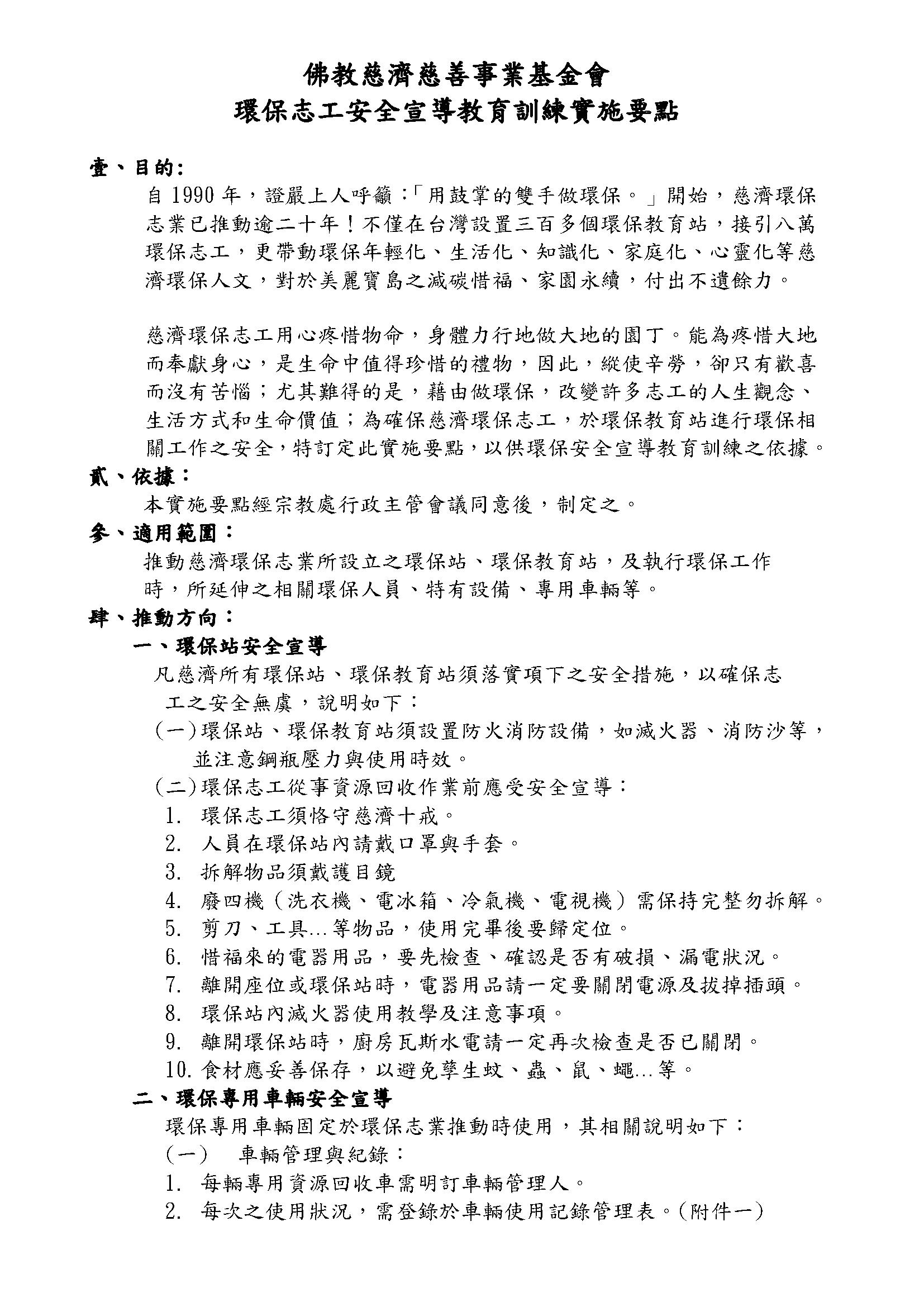 高雄附件3-環保志工安全宣導實施要點_頁面_1.png
