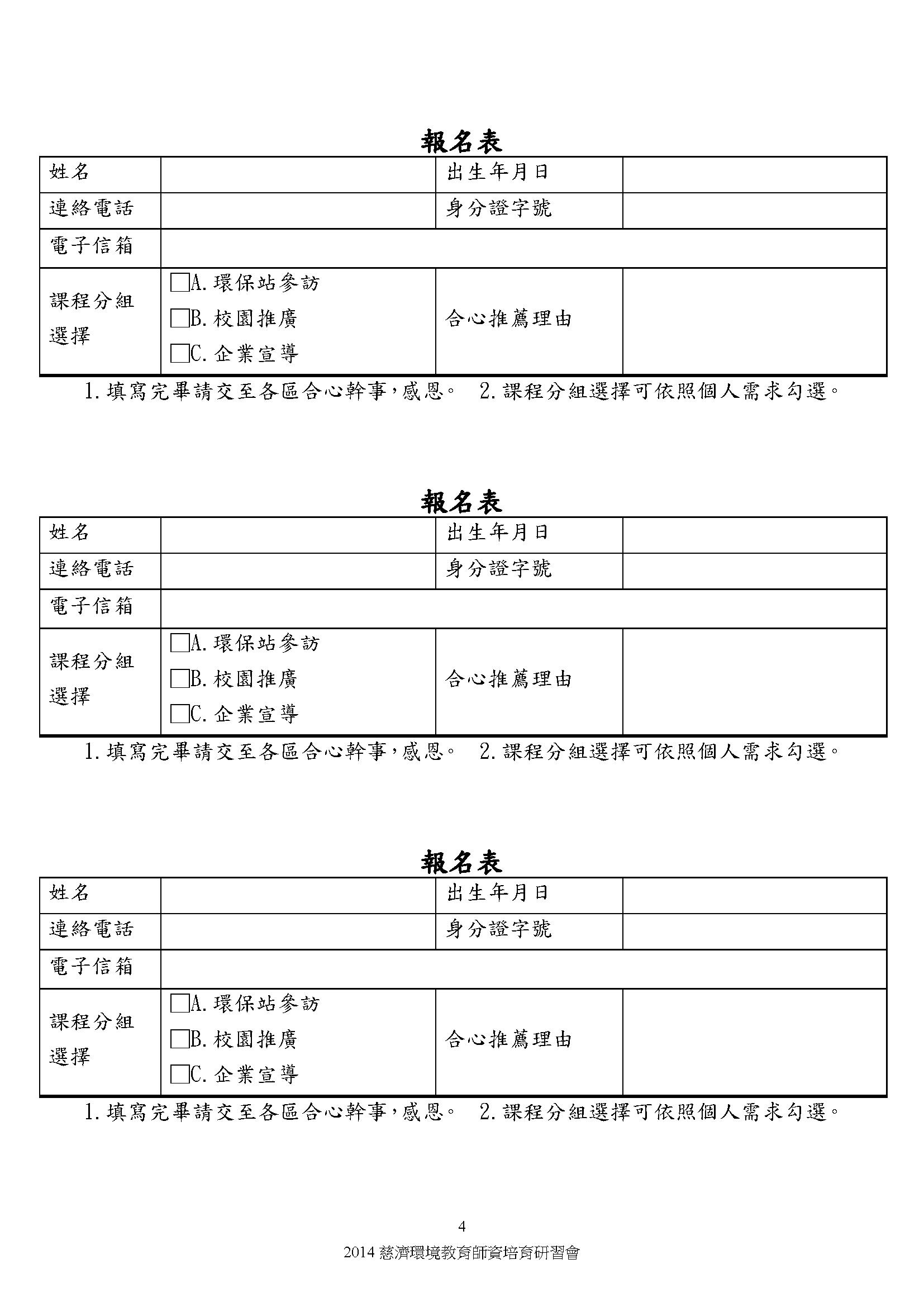 高雄附件1-2014年慈濟環境教育師資進階研習會(第一期)簡章報名表_頁面_4.png