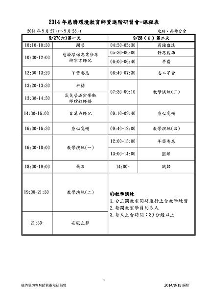 高雄附件2-2014年慈濟環境教育師資進階研習會-課程表.png