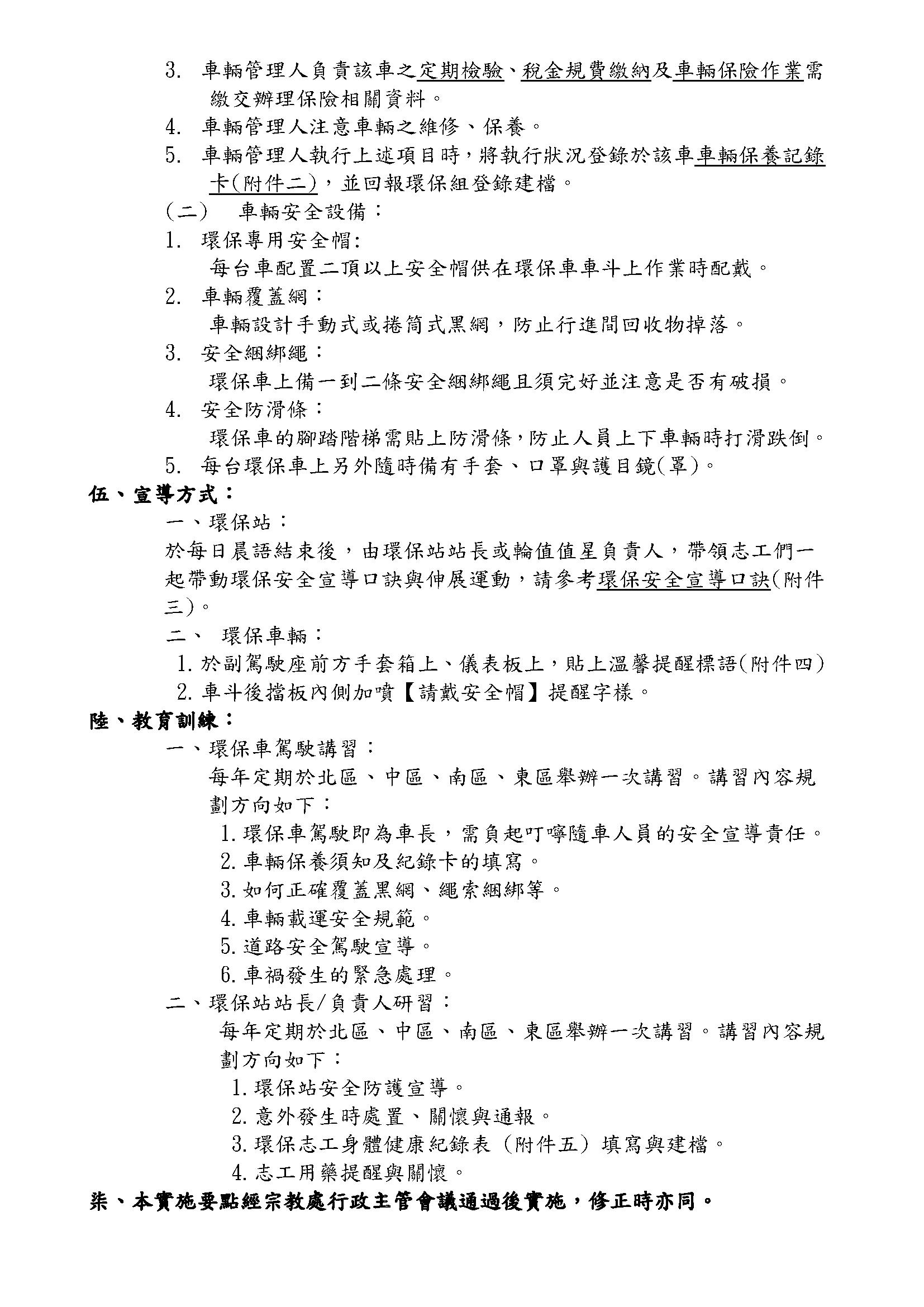 高雄附件3-環保志工安全宣導實施要點_頁面_2.png