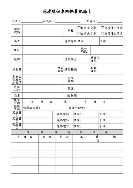 高雄附件6-車輛保養記錄卡(附件二)_頁面_1.png