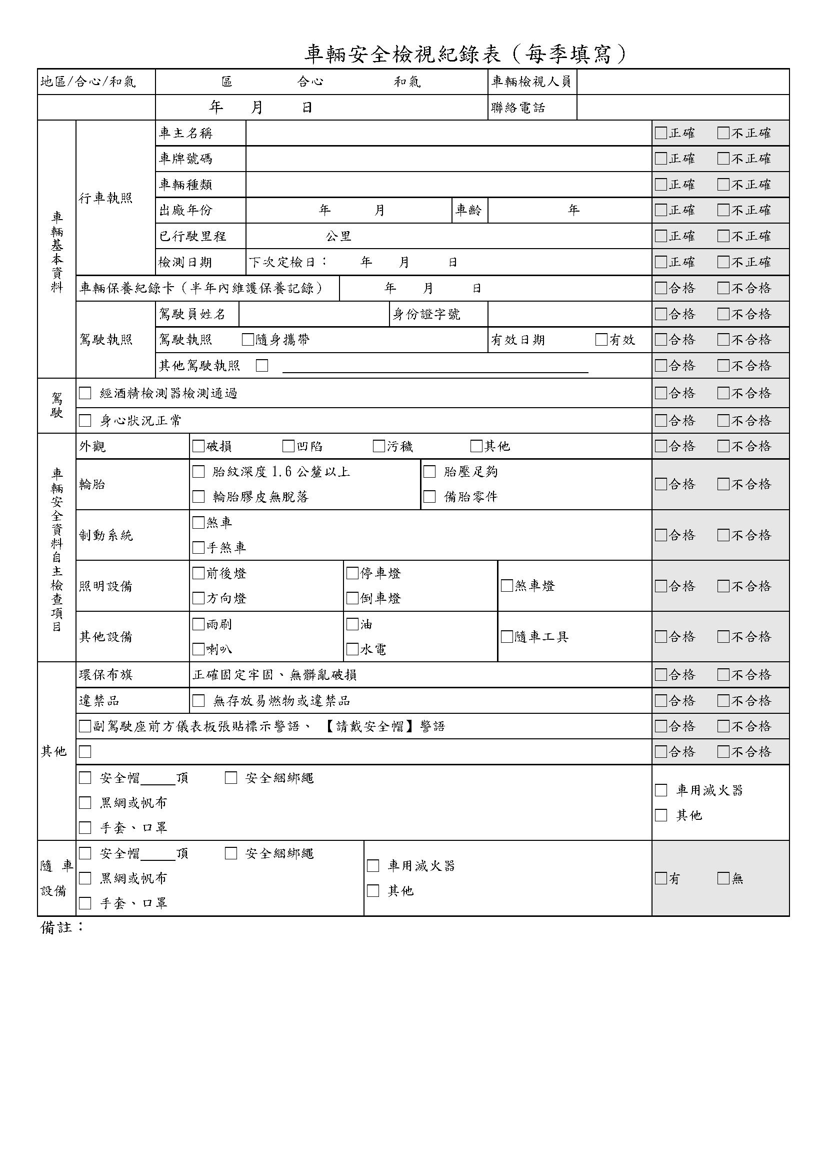 高雄附件5-車輛使用記錄管理表(附件一).png