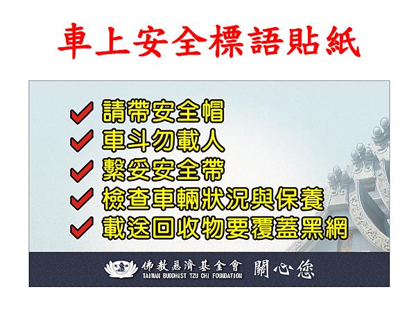 高雄附件8-安全宣導(貼紙、標語)(附件四)_頁面_01.png