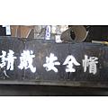高雄附件8-安全宣導(貼紙、標語)(附件四)_頁面_05.png