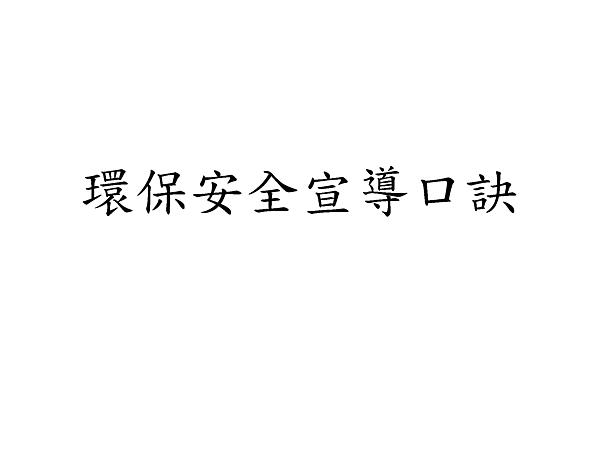 高雄附件8-安全宣導(貼紙、標語)(附件四)_頁面_09.png