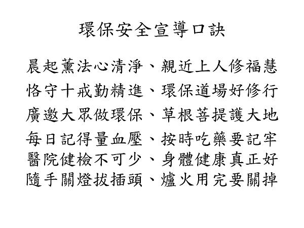 高雄附件8-安全宣導(貼紙、標語)(附件四)_頁面_10.png