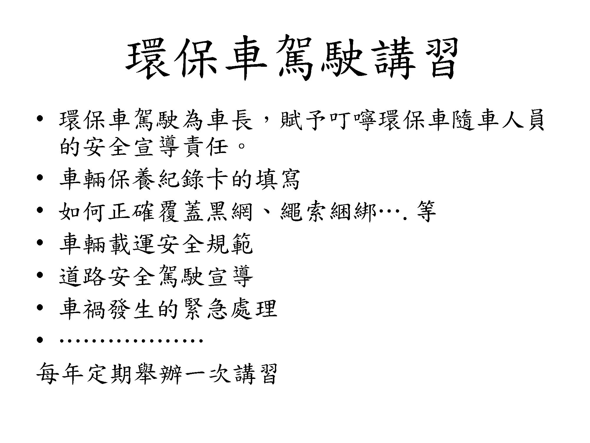 高雄附件8-安全宣導(貼紙、標語)(附件四)_頁面_12.png