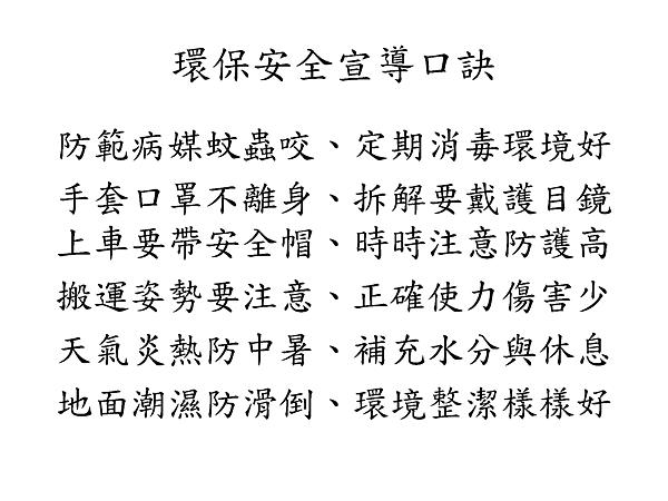 高雄附件8-安全宣導(貼紙、標語)(附件四)_頁面_11.png