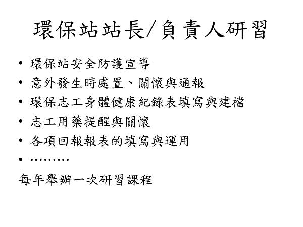 高雄附件8-安全宣導(貼紙、標語)(附件四)_頁面_13.png