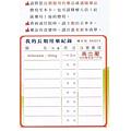 高雄附件9-環保志工身體健康紀錄表(附件五).png