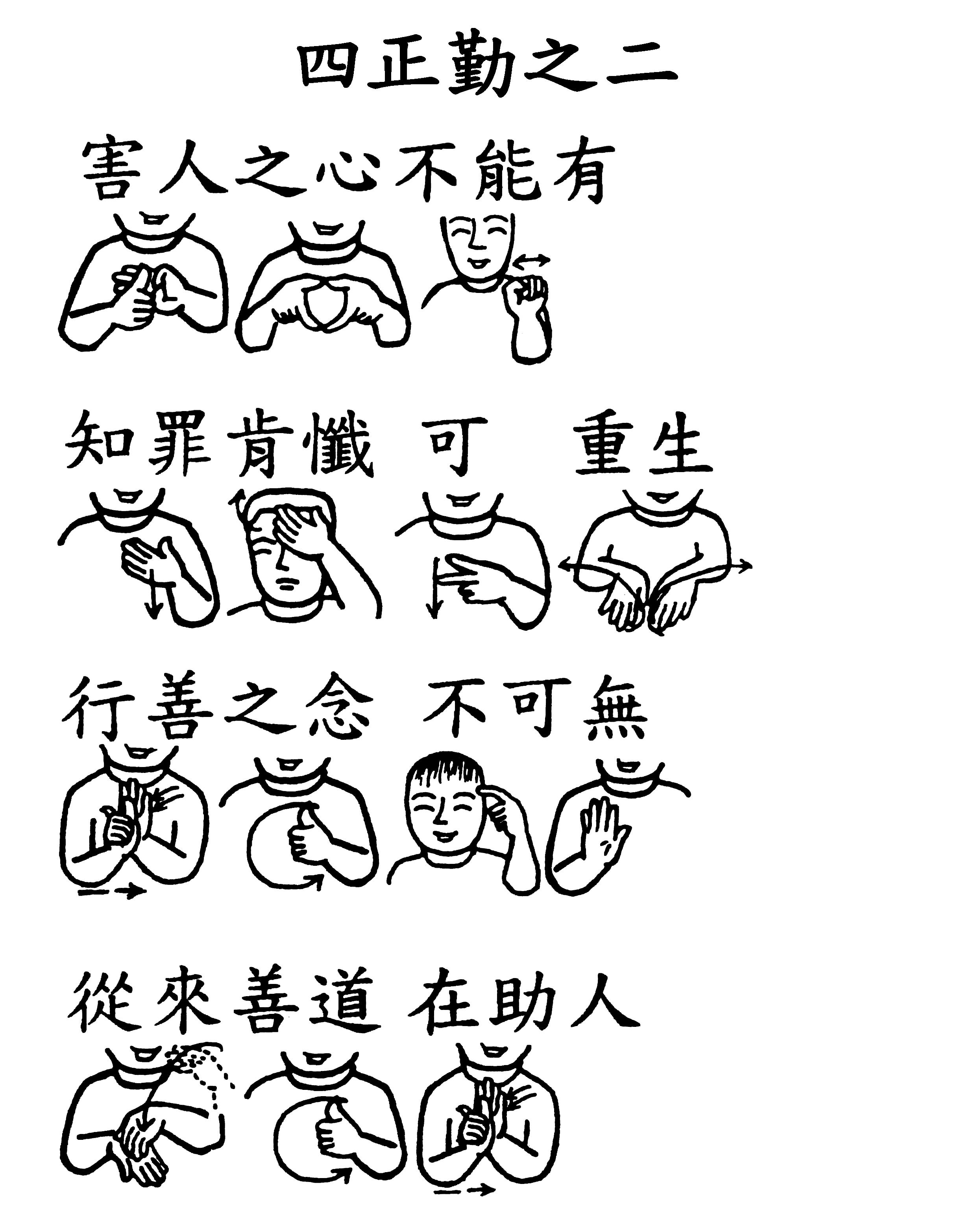 06 手語印記提示圖 四正勤之二_頁面_1.png