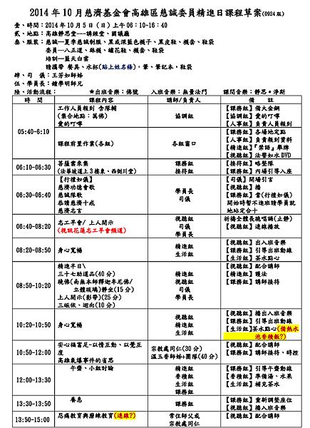 2014年10月慈濟基金會高雄區慈誠委員 精進日課程草案(0924版)_頁面_1.png