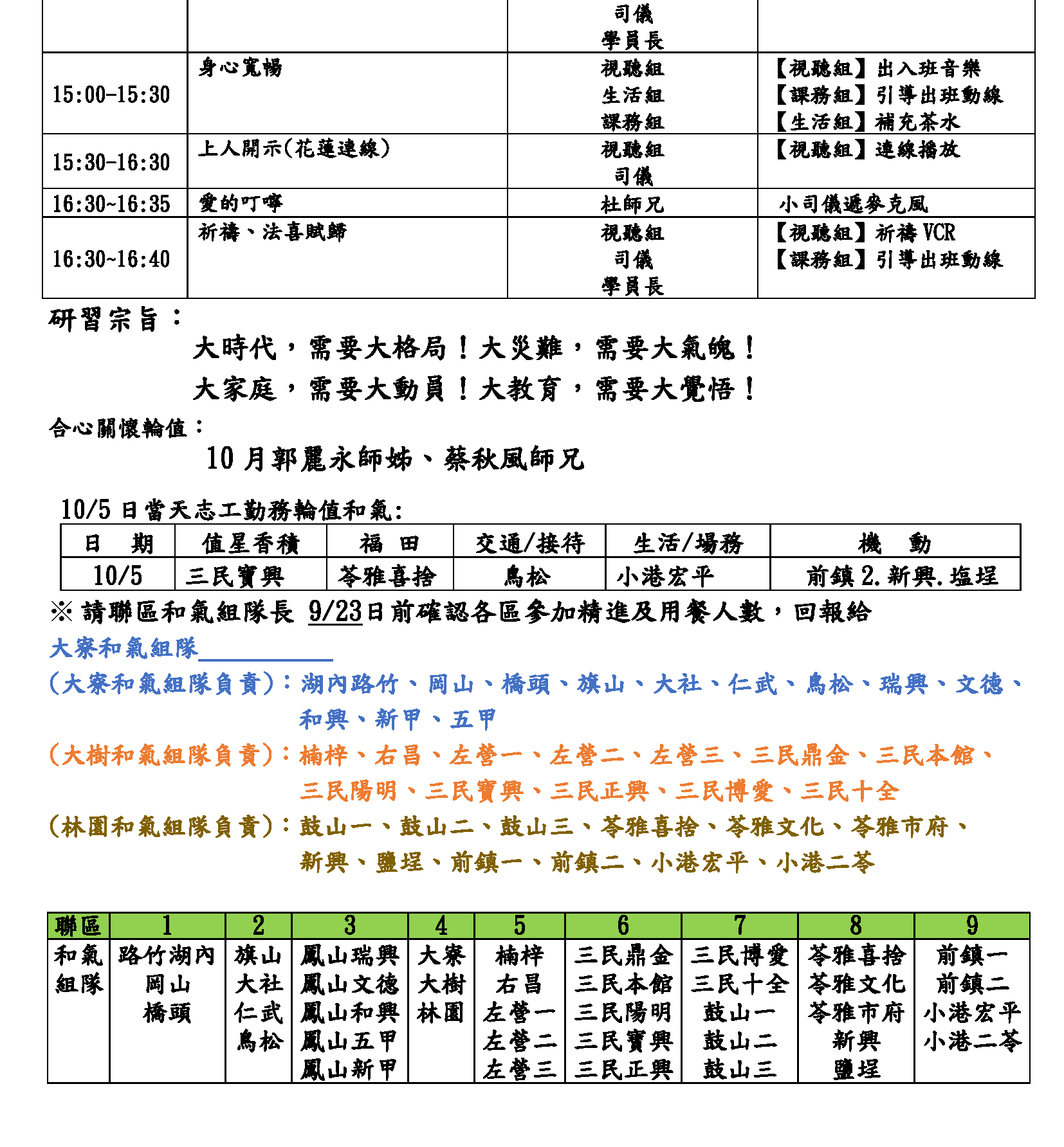 2014年10月慈濟基金會高雄區慈誠委員 精進日課程草案(0924版)_頁面_2.png