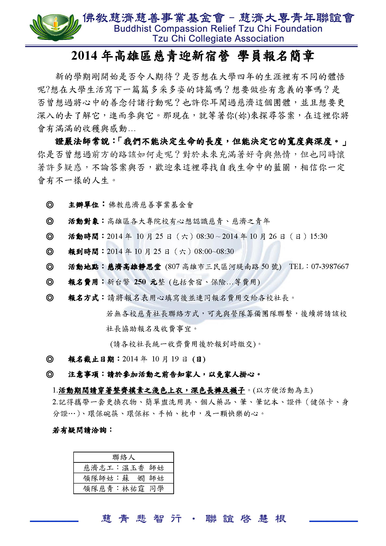 2014高雄區慈青迎新宿營報名簡章_頁面_1.png
