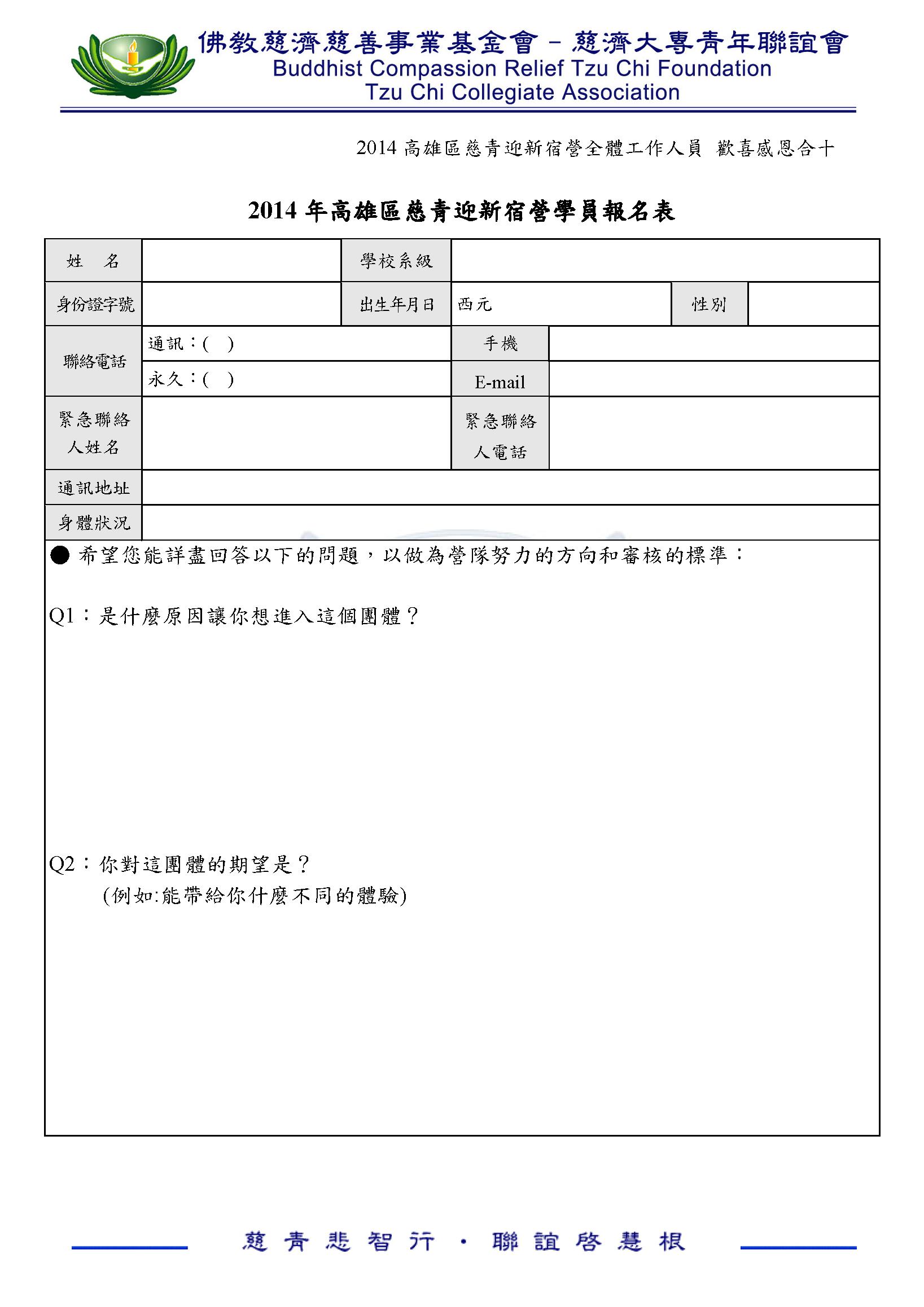 2014高雄區慈青迎新宿營報名簡章_頁面_2.png