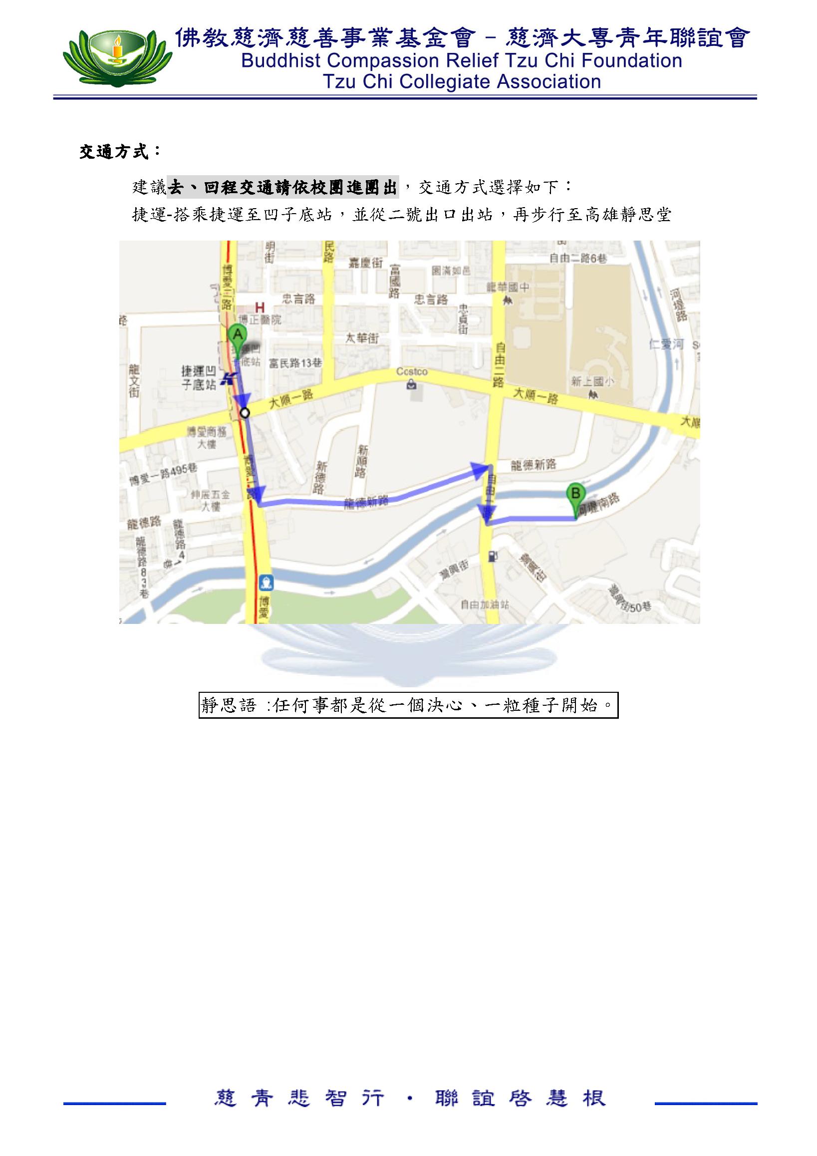 2014高雄區慈青迎新宿營報名簡章_頁面_3.png